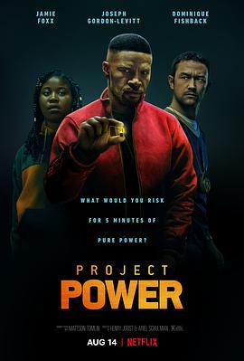 超能計劃 Project Power