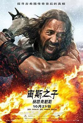 宙斯之子:赫拉克勒斯 Hercules