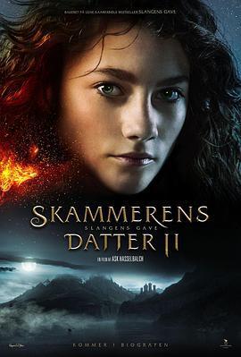 女巫斗恶龙2:黑术士的礼物 Skammerens Datter II: Slangens Gave