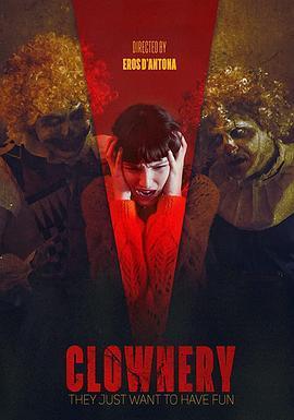 滑稽 Clownery