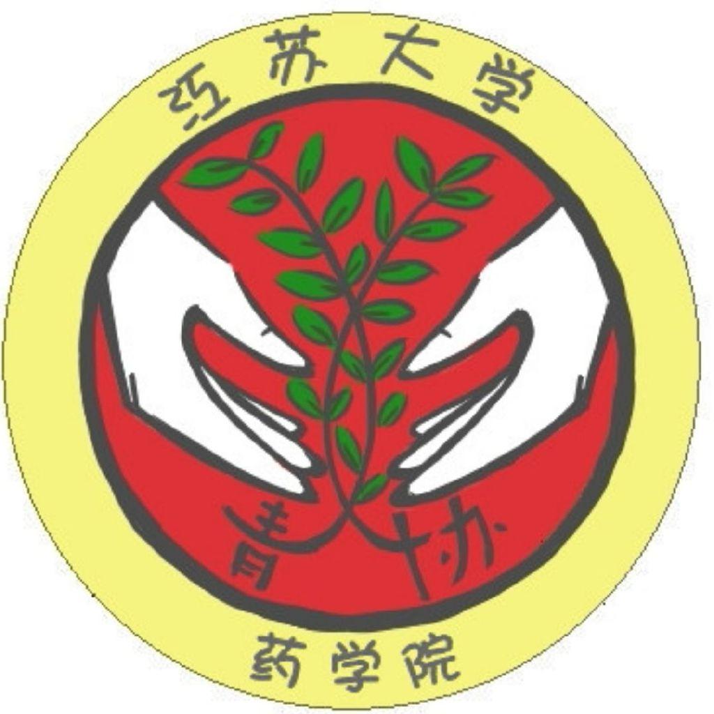 江苏大学药学院青年志愿者协会