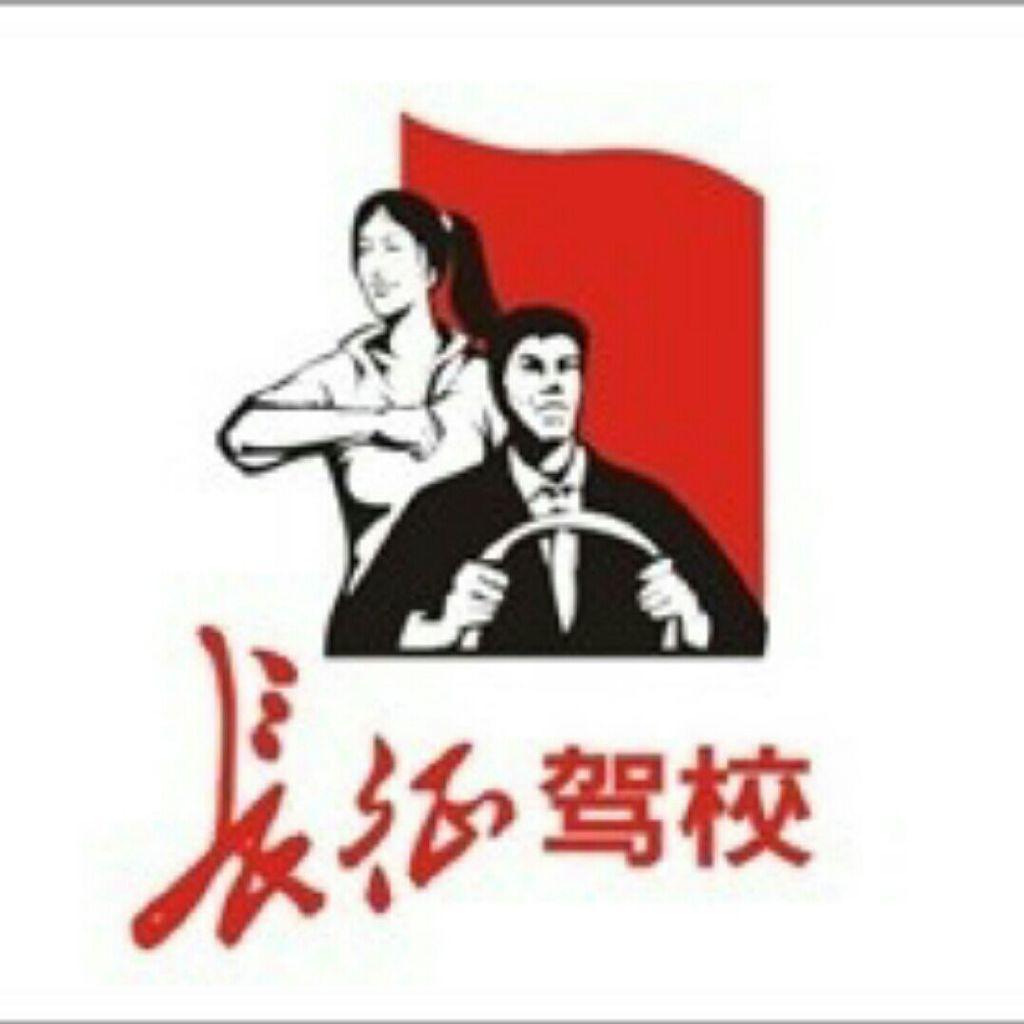 长征驾校logo_