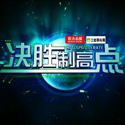 深圳卫视决胜制高点