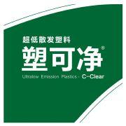塑可净-超低散发塑料