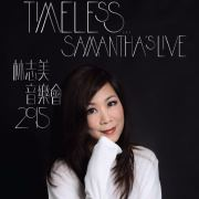 Samantha林志美