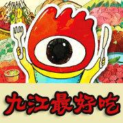 九江最好吃