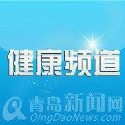 青岛新闻网健康