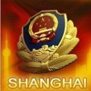 警民直通車-上海