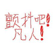 王芸Wing