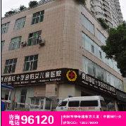 贵州省红十字会妇儿医院