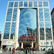 北京市新华书店王府井书店