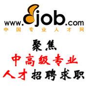 中国专业人才网