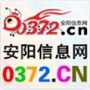 安阳信息网0372cn
