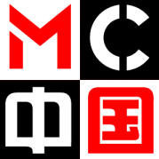 MC中国V