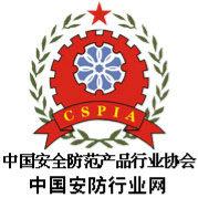 中国安防行业网