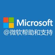 微软帮助和支持