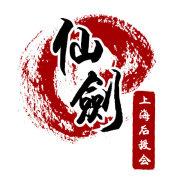 上海仙剑后援会