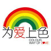 为爱上色中国