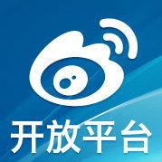微博开放平台