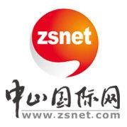 中山国际网