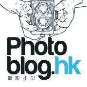 攝影札記photobloghk