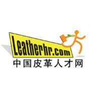 中国皮革人才网