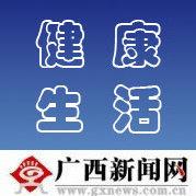 广西健康生活网