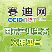 赛迪网--国家产业生态文明平台