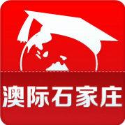 石家庄澳际出国留学