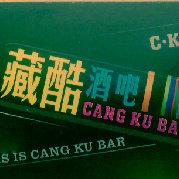 长沙藏酷酒吧