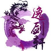 北京仙剑后援会