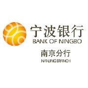 宁波银行南京分行