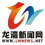 龙湾新闻网