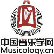 中国音乐学网