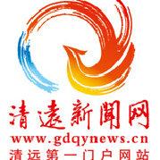 清远新闻网官方微博