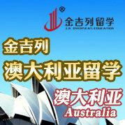 金吉列澳大利亚留学