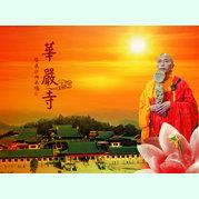 廣州華嚴寺