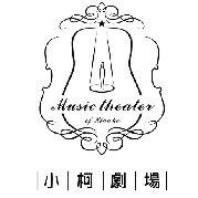 小柯-新剧场