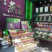香港燕之家燕窩專門店