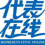 温州网代表在线