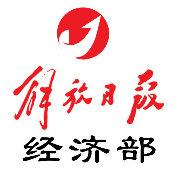 解放日报经济部