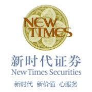 新时代证券股份有限公司