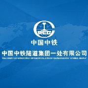 中国中铁隧道集团一处有限公司
