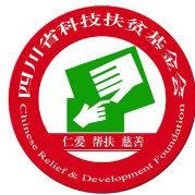 四川省科技扶贫基金会