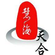 北京市慧海天合律师事务所