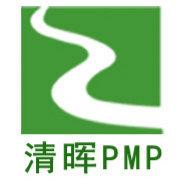 清晖PMP南京中心