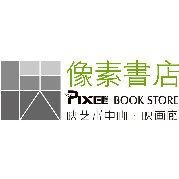 像素书店微博