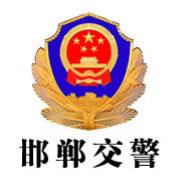 邯郸交警防控大队