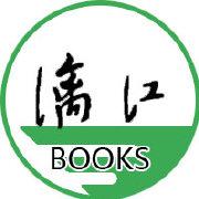 漓江出版社
