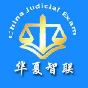 华夏智联司法考试